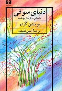 Donyaye_Sufi_Book