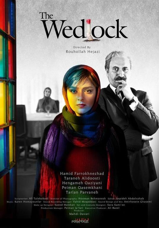 Te-WedLock