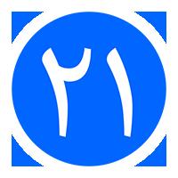 ۰۲۱ -گروه سمپادیهای یزدی مقیم تهران